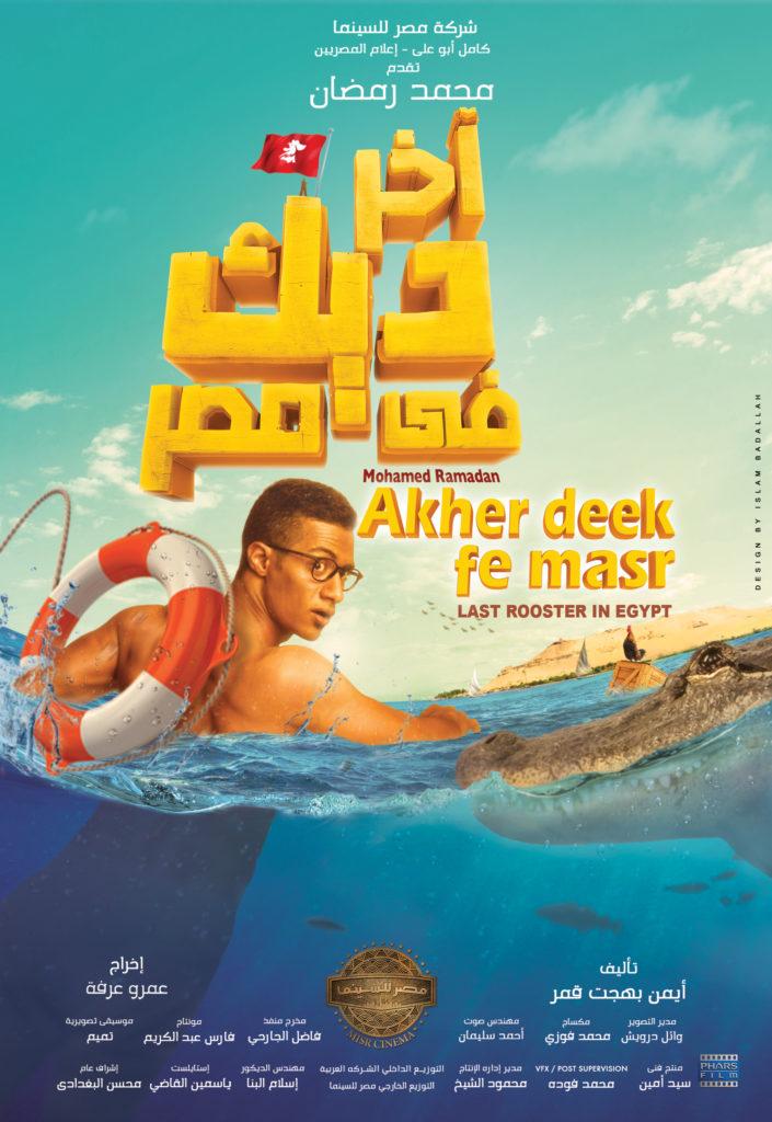 akher-deek-fe-masr-poster