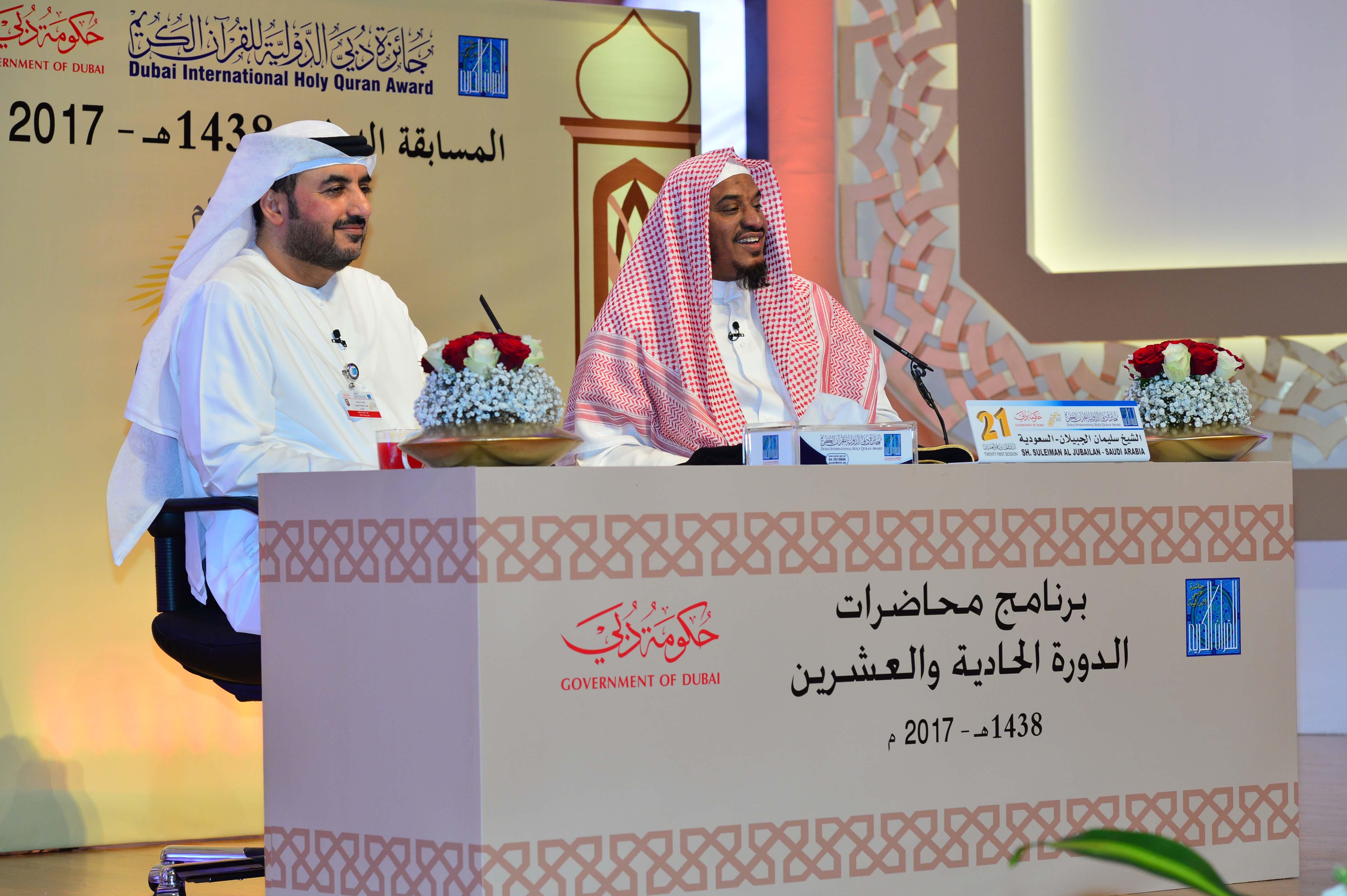 """الحياة أمانة"""" للشيخ سليمان الجبيلان في فعاليات جائزة دبي الدولية للقرآن في الدورة 21"""