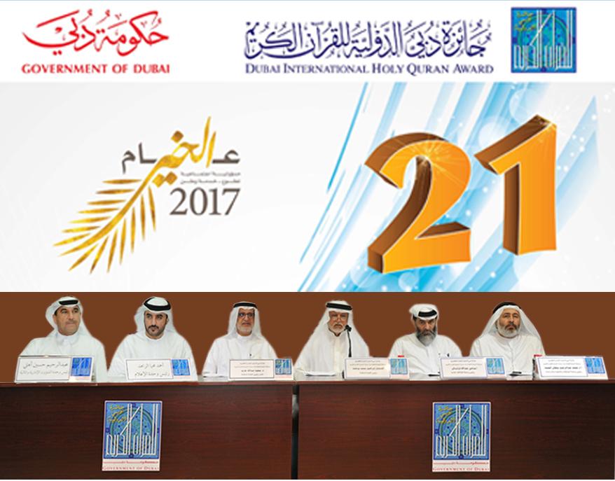 جائزة دبي الدولية للقرآن الكريم تعلن تفاصيل إنطلاق الدورة 21 للمسابقة الدولية للقرآن الكريم