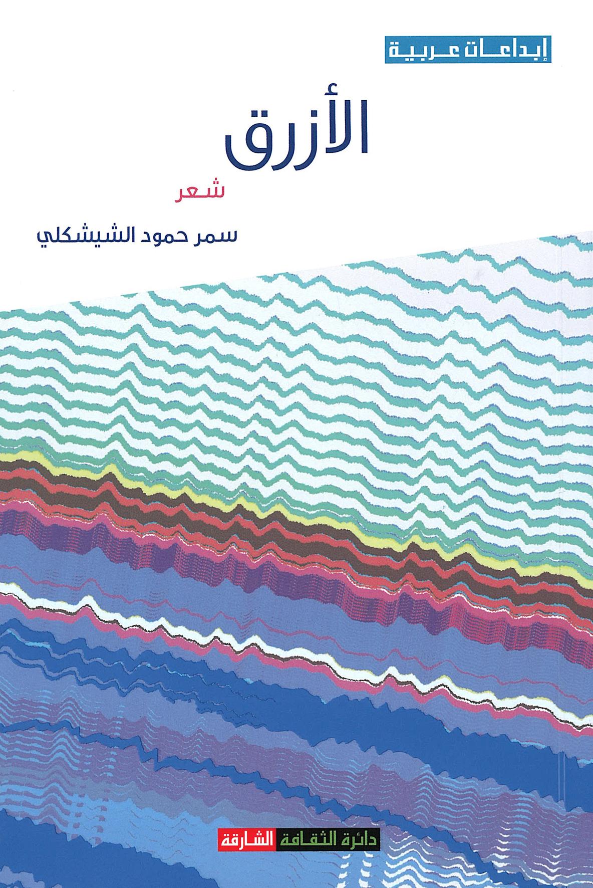 ثلاثة إصدارات أدبية ضمن سلسلة إبداعات عربية لثقافية الشارقة