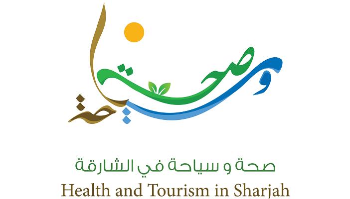 """التثقيف الصحي بالشارقة يطلق حملة"""" صحة وسياحة2017″"""