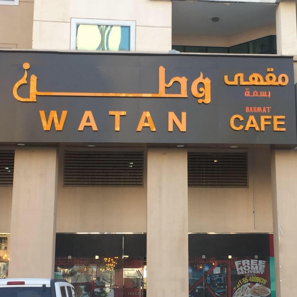 مطعم ومقهي وطن المحبة يقدم كل شئ من الممكن تخيله