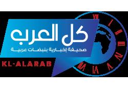 جريدة كل العرب