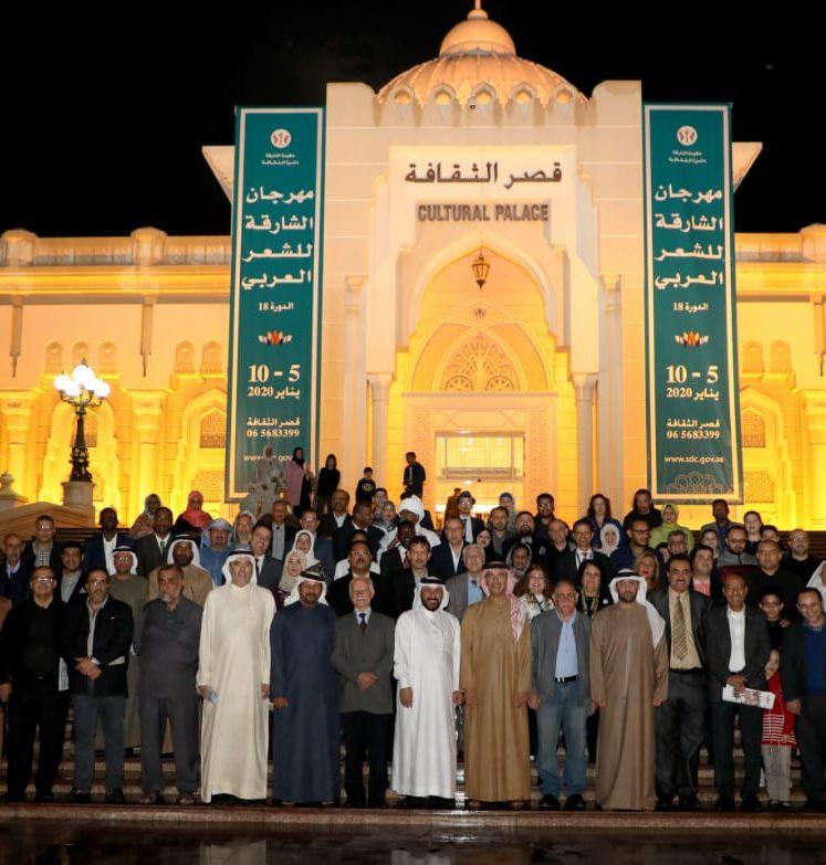 مهرجان الشارقة للشعر العربي يختتم فعالياتة وسط حضور لافت في قصر الثقافة