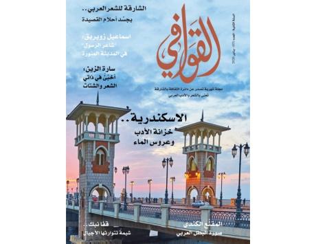 «مجلة القوافي» تسلط الضوء على مهرجانات الشارقة وتنوعها الأدبي