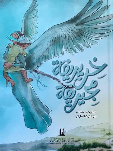 """4 كاتبات يروين لجمهور """"أقرأ، احلم، ابتكر"""" أشهر قصص التراث الإماراتي"""