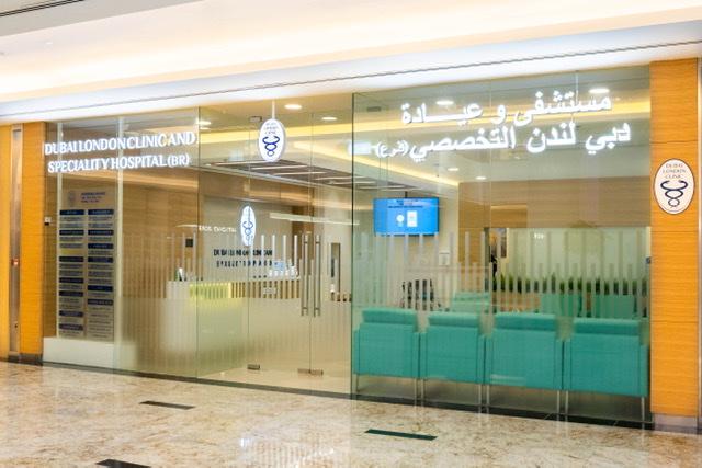 عيادة ومستشفي دبي لندن التخصصي تحصل على شهادة الاعتماد المرموقة من المجلس الأسترالي